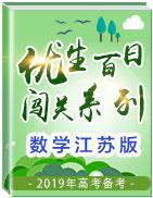 2019年高考数学备考优生百日闯关系列(江苏专版)