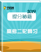 【提分秘籍】2019年高考二轮复习提分秘籍