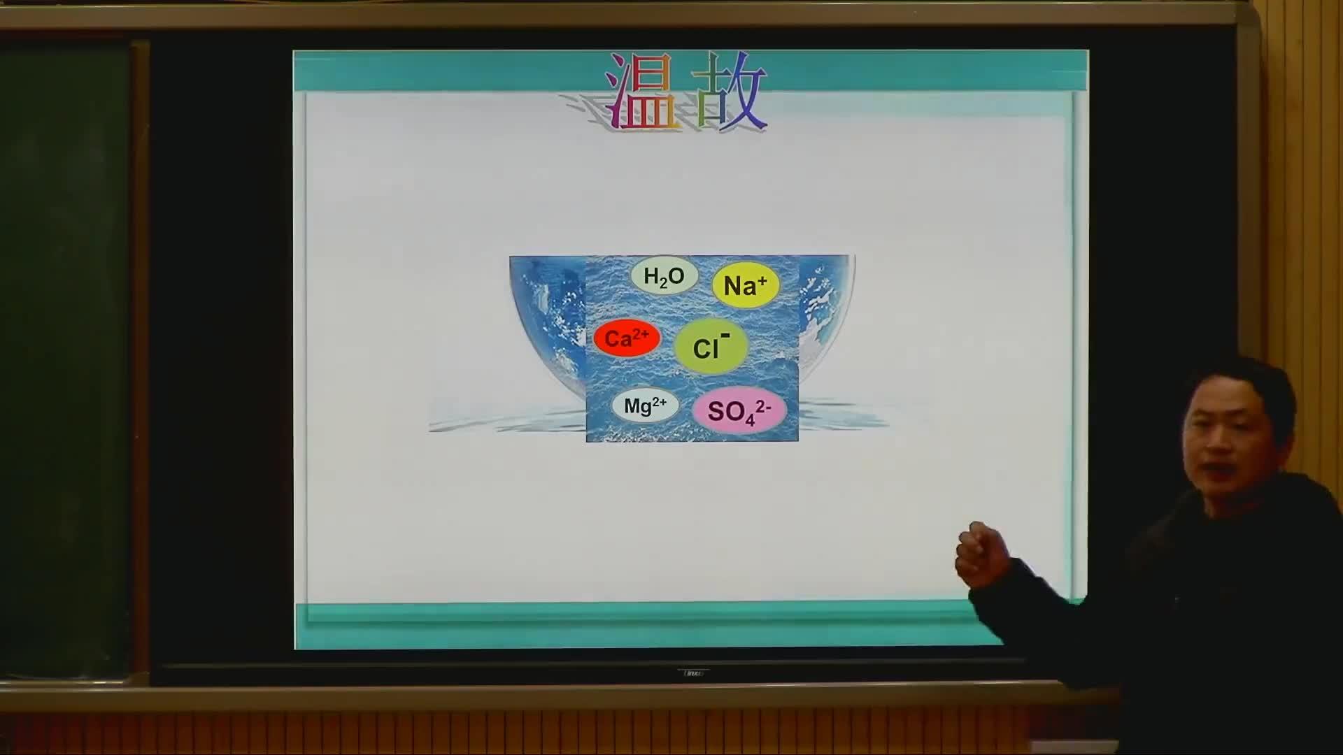 魯教版(五四制)九年級化學 第三單元 物質的提純-課堂實錄