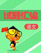 历届(12-19年)初中语文下学期第三次月考试题回顾