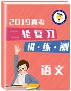2019年高考語文二輪復習講練測
