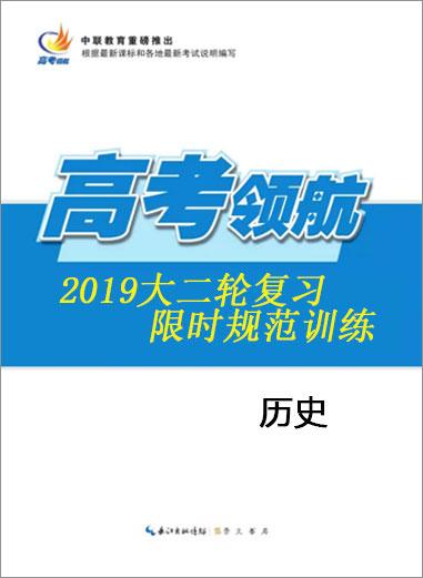 高考领航2019大二轮复习历史限时规范训练(通史)