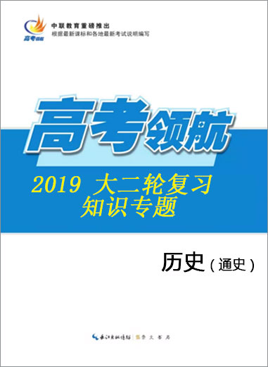 高考领航2019大二轮复习历史知识专题(通史)