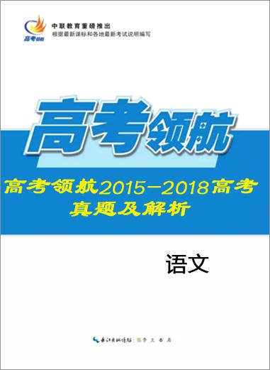 高考领航2015-2018高考语文真题及解析