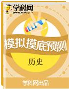 2019年4月浙江省普通高校招生选考科目考试历史仿真模拟试题