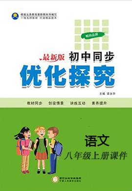 2018-2019学年八年级上册优化探究语文课件(人教部编版)