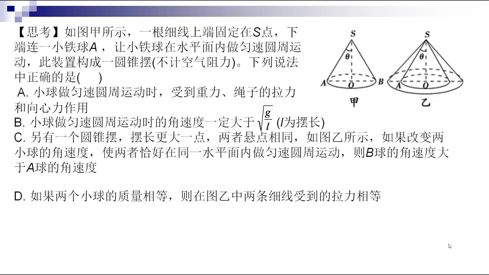 人教版 高中物理 必修二 5.6向心力  圆锥摆对比(曲线运动难点辨析)-视频微课堂