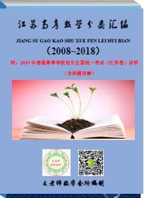 江苏高考数学分类汇编(2008年~2018年)