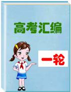 高考英语一轮专项讲解与练习