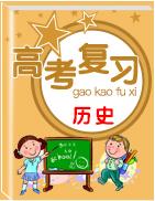 2020高考广西历史(人民版)一轮复习课件小册子