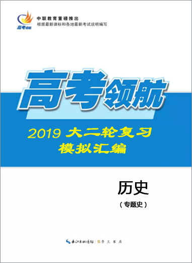 高考领航2019大二轮复习历史模拟汇编(通史)