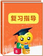 2019届中考英语第一轮复习全面指导