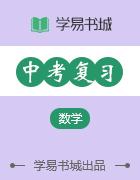 【书城】备战2019年中考初中数学一轮复习考点精准导练测40讲