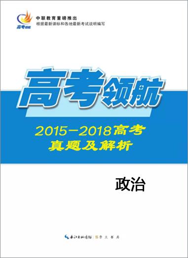 高考领航2015-2018高考政治真题及解析