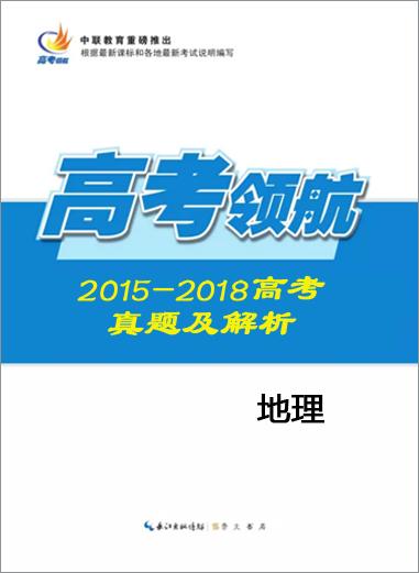高考领航2015-2018高考地理真题及解析