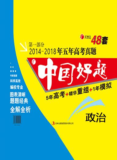 【天智达 中国好题】2014-2017年普通高等学校招生全国统一考试·政治