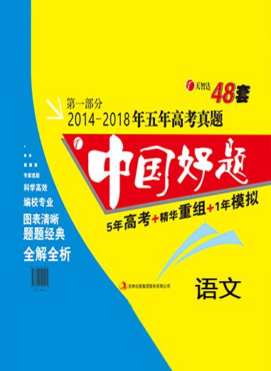 【天智达 中国好题】2014-2018年普通高等学校招生全国统一考试·语文