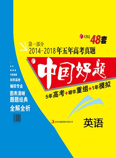 【天智达 中国好题】2014-2018年普通高等学校招生全国统一考试·英语