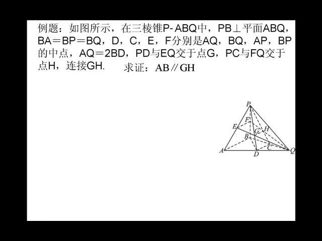 人教版 高二数学 必修二 立体几何专题三:直线与直线平行的证明-视频微课堂
