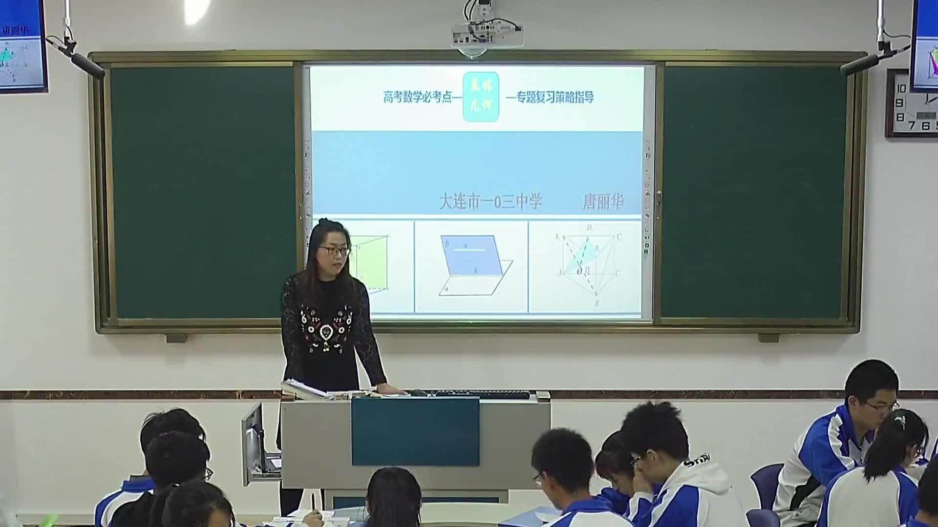 高考数学必考点 立体几何专题复习策略指导-课堂实录