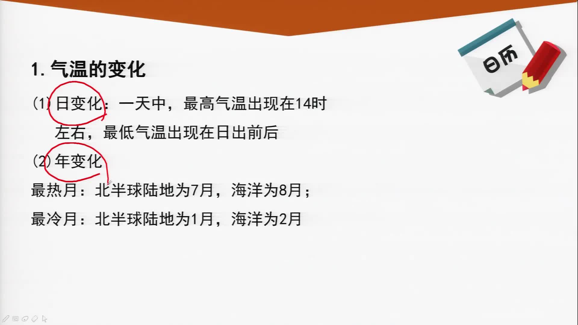 人教版 高中地理 必修一 气温的变化规律及影响因素(孙晓丽)-视频微课堂