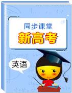 【新高考优选】2018-2019学年下学期期中高一英语优选同步课堂(人教版)