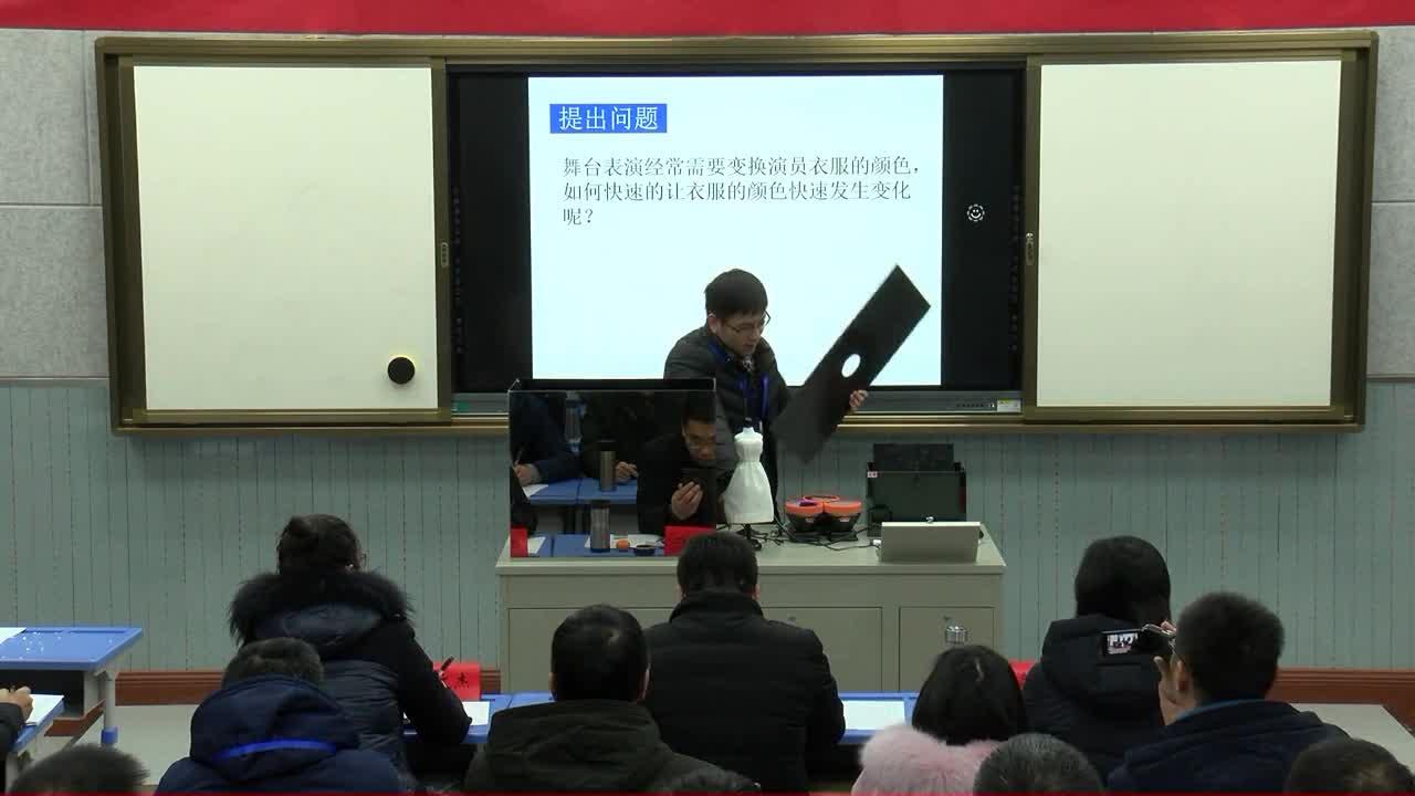 苏科版 八年级物理上册 3.1光的色彩 颜色-视频说课(扬州江都国际学校-高志俊)