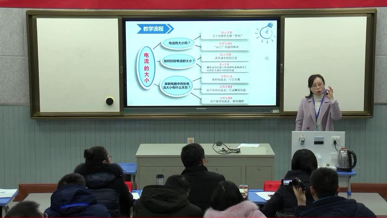 苏科版 九年级物理上册 13.3电流与电流表的使用-视频说课