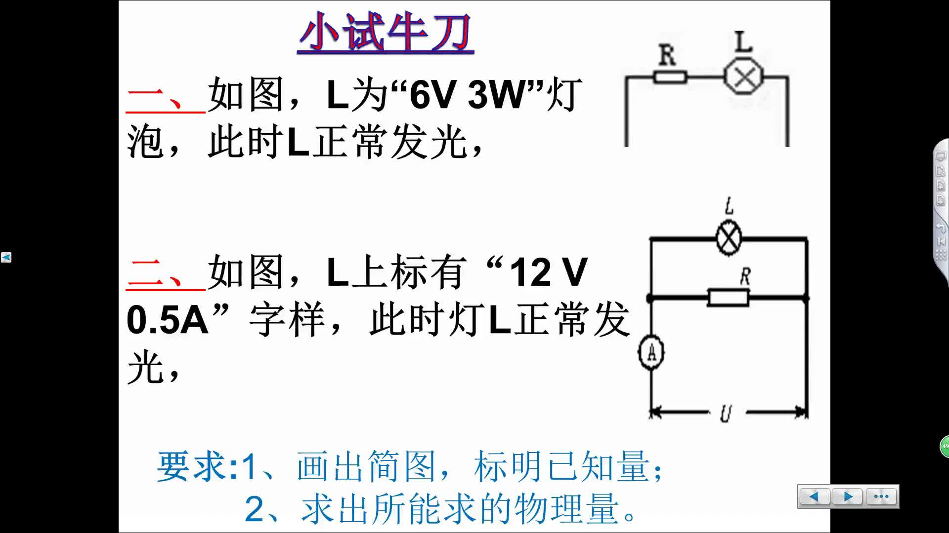 鲁教版(五四制)中考物理复习专题-与电路相关的电功率计算-课堂实录