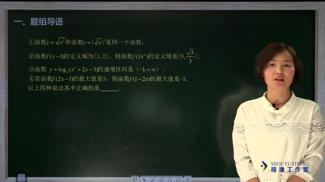 1.1.2 抽象函数的定义域(名师视频)-高中数学【题组全解】
