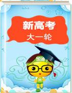 【精准一轮】2020版高考英语北师大版课件+讲义+精练
