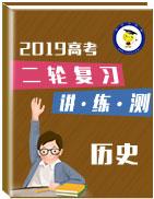 2019年高考历史二轮复习讲练测