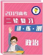2019年高考政治二轮复习讲练测