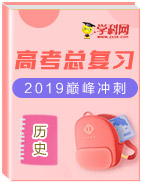 2019年高考历史总复习巅峰冲刺
