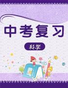 2019中考科学百天集训系列(模块一生命科学 知识点+练习)