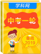 【教材梳理】2019年中考人教英语复习教材知识梳理课件+精练