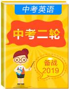 2019年初三第二轮复习语法突破专题汇编(多版本)