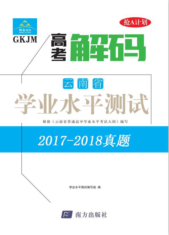 【高考解碼】云南省2017-2018年普通高中學業水平考試(真題)