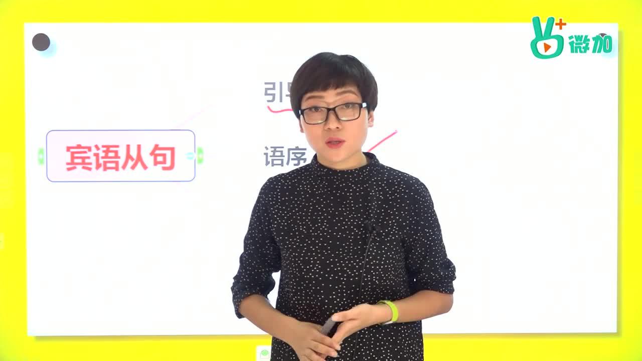 视频35 宾语从句(二)-【微加】中考英语语法知识精讲