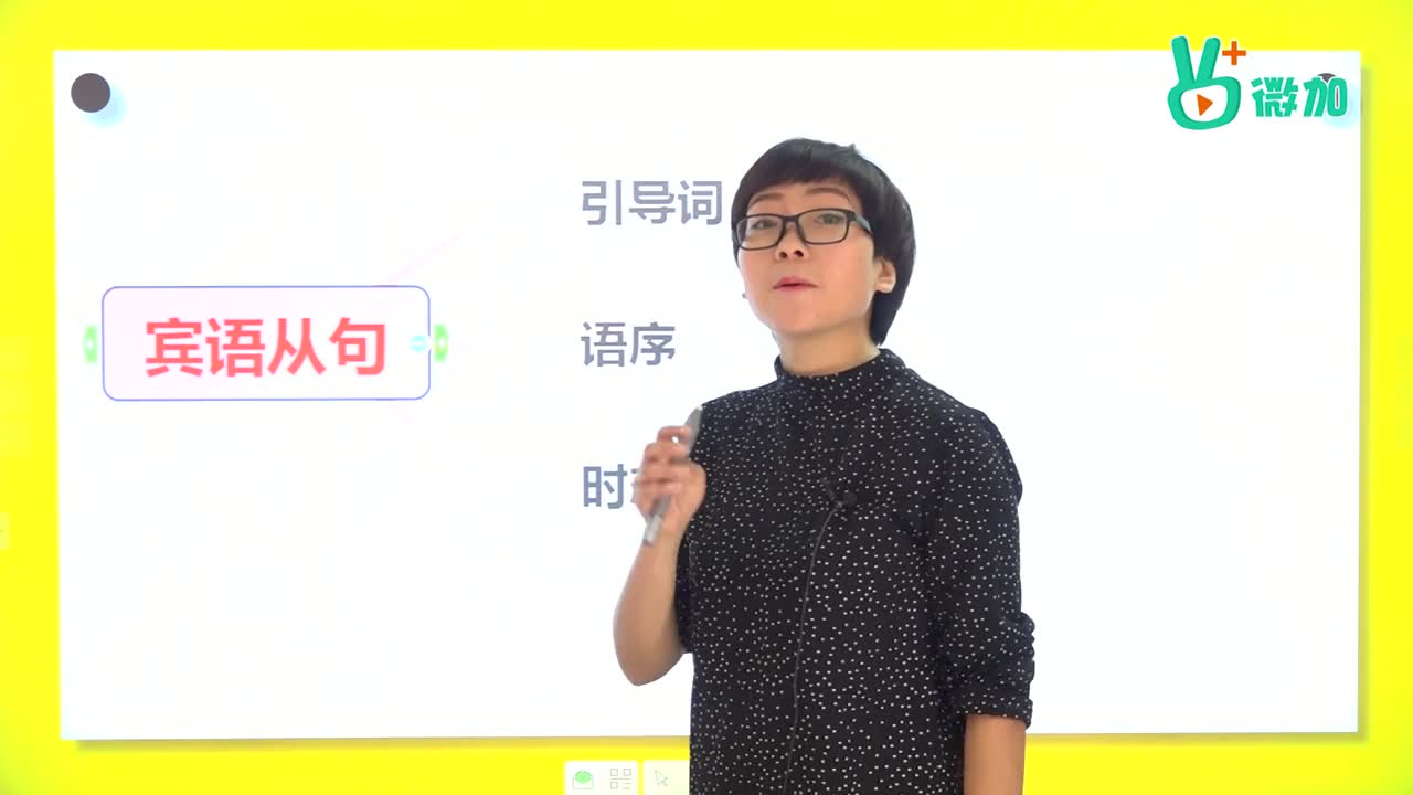 视频34 宾语从句(一)-【微加】中考英语语法知识精讲