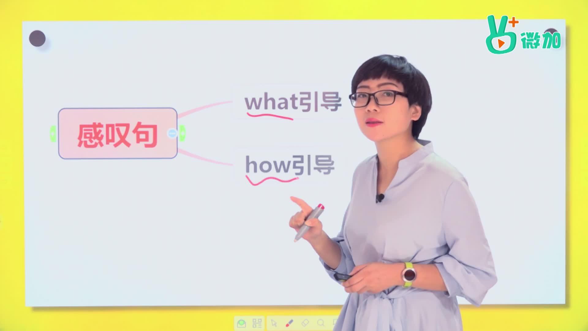 视频33 感叹句-【微加】中考英语语法知识精讲