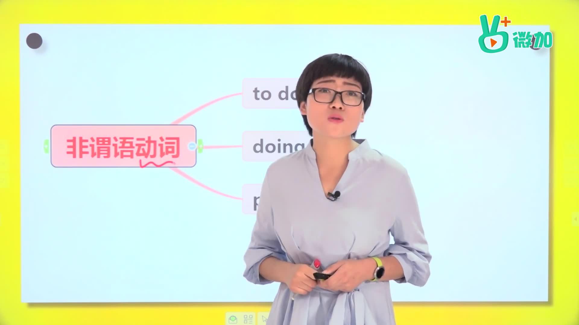 视频30 非谓语动词(一)-【微加】中考英语语法知识精讲