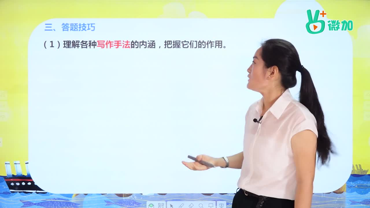 视频16 赏析文章的表达技巧-【微加】大话语文系列初中记叙文阅读微课