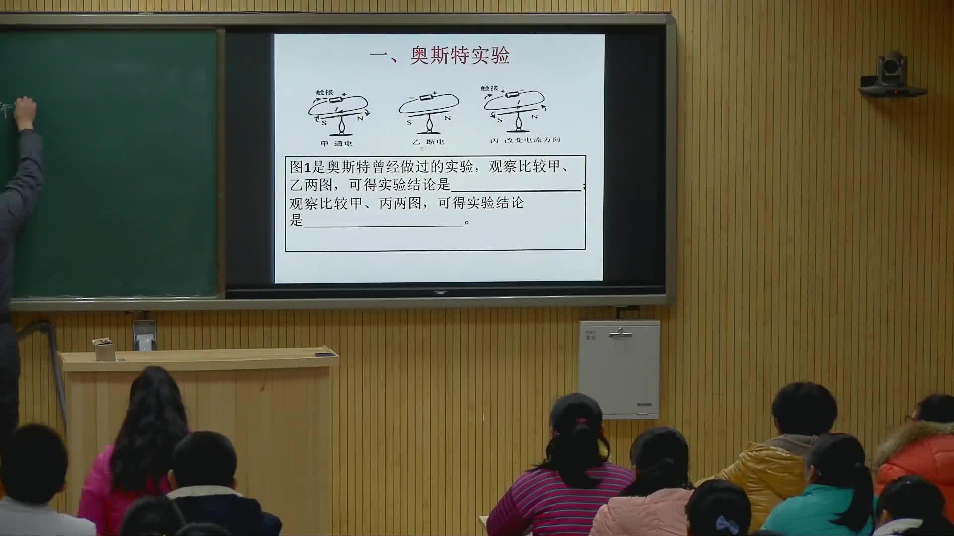 鲁教版(五四制)中考物理复习 电与磁-课堂实录