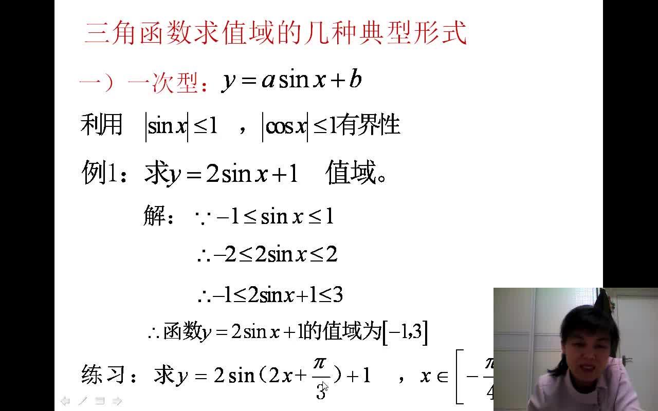 人教A版高一數學必修四第一章第四節三角函數的值域-視頻微課堂(視頻本人錄制)