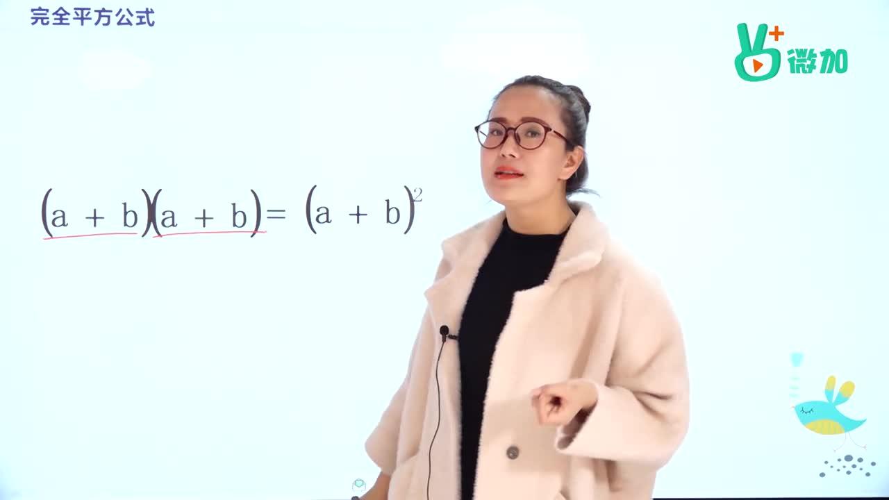 视频25 完全平方和公式-【微加】七年级数学下册专项突破之整式的乘除(北师大版)