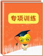 【中考专项】中考复习分点训练