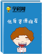 【优质资源推荐】2019年中考历史精优资料推荐