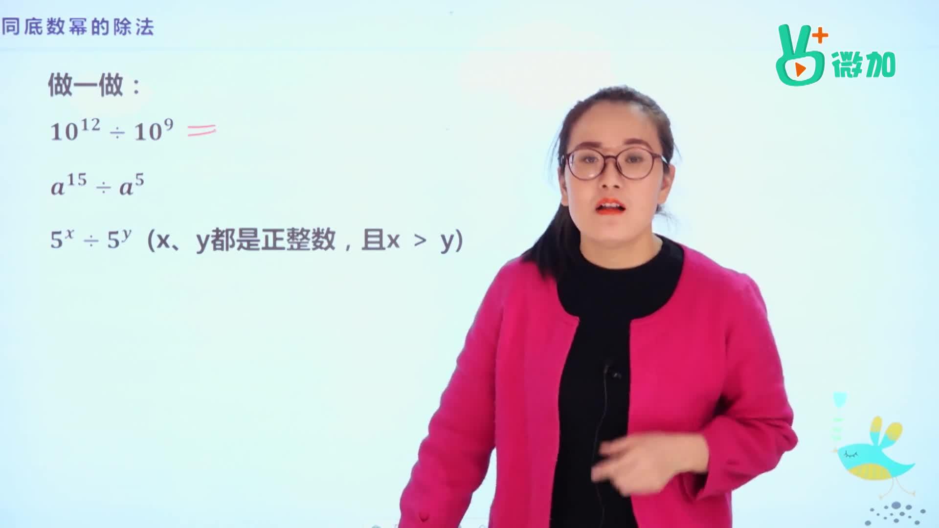 视频10 同底数幂的除法-【微加】七年级数学下册专项突破之整式的乘除(北师大版)