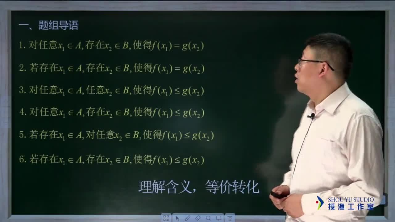 """3.5.4 """"任意""""与""""存在""""的组合问题(名师视频)-高中数学【题组全解】"""